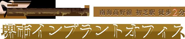 堺市インプラント歯周病センター