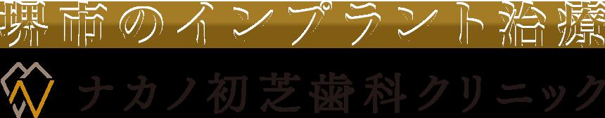 堺市のインプラント治療/ナカノ初芝歯科クリニック