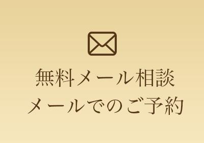 メール相談
