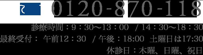 0120-870-118